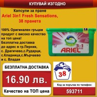 Капсули за пране Ariel 3 in 1 Fresh Sensations, 38 пранета