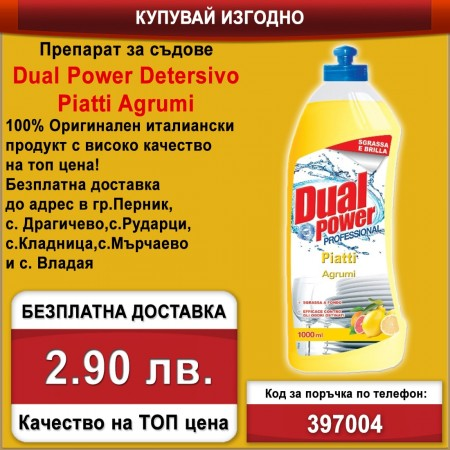 Гел за миене на съдове Dual Power Detersivo Piatti Agrumi