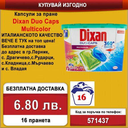 Капсули за пране Dixan Duo Caps Multicolor, 16 бр.