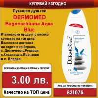 Луксозен душ гел Dermomed Bagnoschiuma Aqua Blue